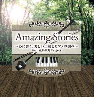 AmazingStories-soundofeternity.jpg